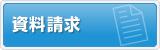 button05_seikyu_01