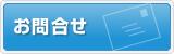 botton_toiawase