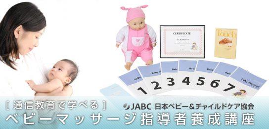 日本ベビー&チャイルドケア協会 ベビーマッサージ資格養成通信講座