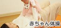 赤ちゃん体操 資格取得講座
