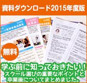 topside_bnr_shiryo201502_dl