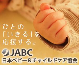 jabc-bnr_300x250_A