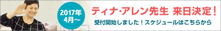 top_bnr_w710_2016tina