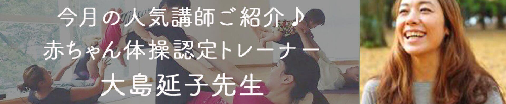 cropped-_大島延子先生-1.jpg