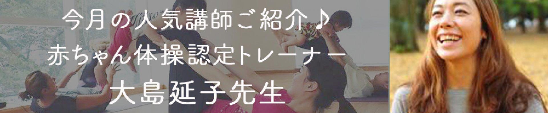 cropped-_大島延子先生.jpg