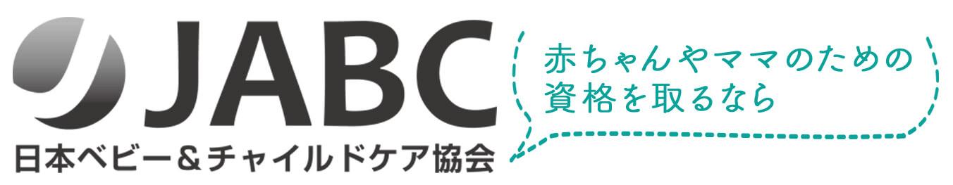 JABC日本ベビー&チャイルドケア協会