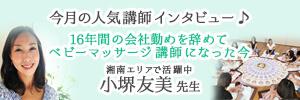 今月の人気講師_バナー_小堺友美先生_300x100
