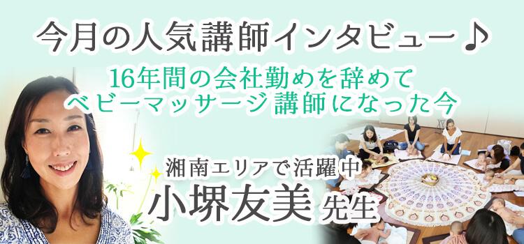 今月の人気講師_トップ_小堺友美先生
