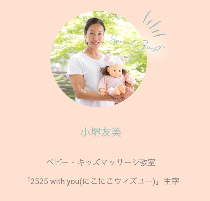 小堺友美先生