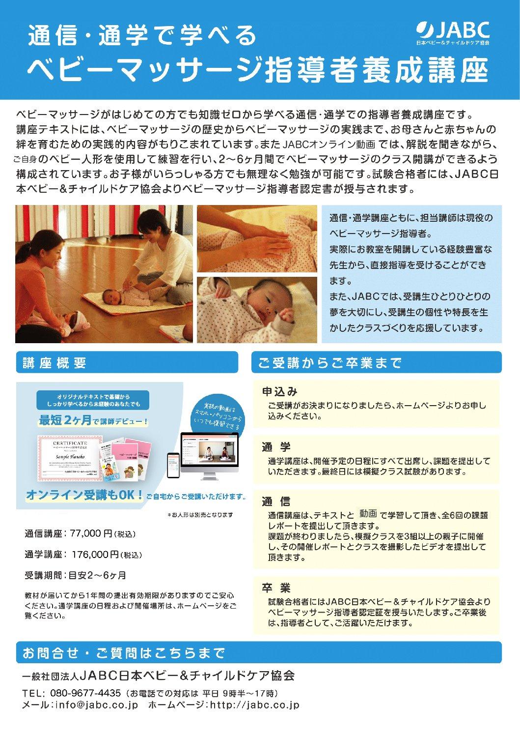 babymassage-shiryou