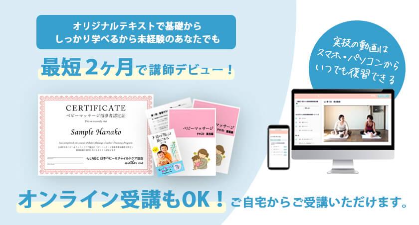 babymassage-text-online