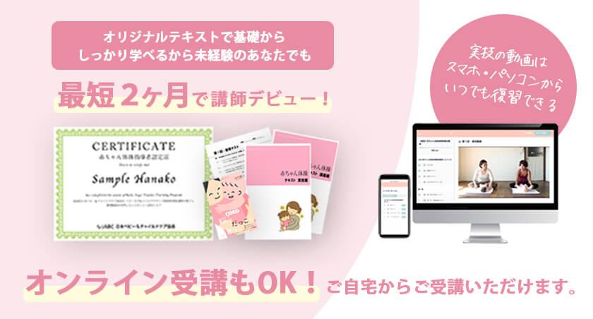 babyyoga-text-online